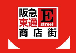 阪急東通商店会
