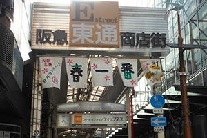 阪急東通第1商店街